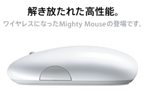 Mighty MouseがBluetooth対応に