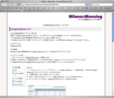 Movable Type用プラグイン「GoogleAdSense v0.1」