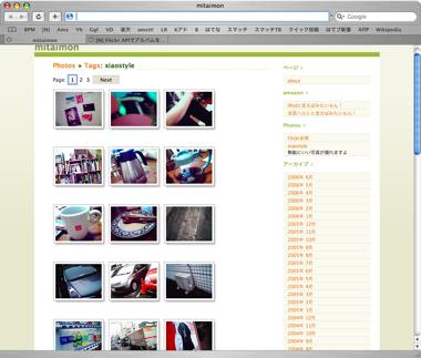 WordpressでFlickrのアルバムを作成する「FAlbum」