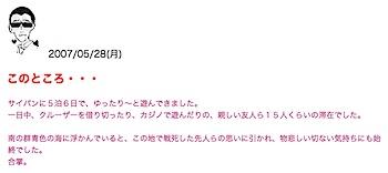 miura_taiho_blog_kikkake11.png