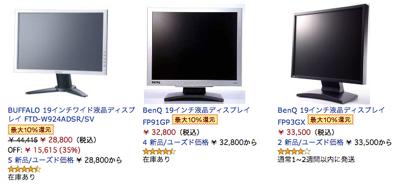 Monitor Amazon 19