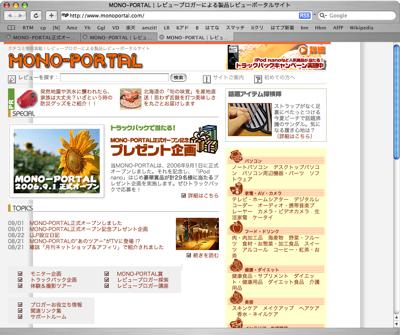 Mono Portal Top