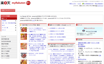 楽天、Ruby on Railsで「my Rakuten BETA」