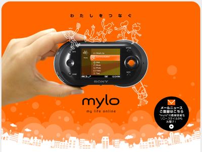 「mylo 日本語版」登場