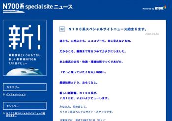 AMNスポンサー「N700系スペシャルサイトニュース」スタート