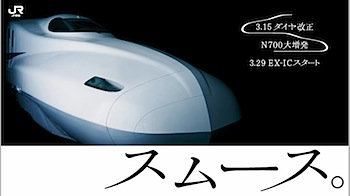 「N700系」2008年春のダイヤ改正で大増発