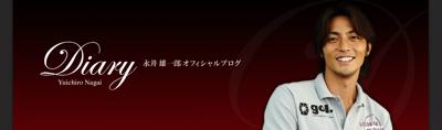 Nagai Blog