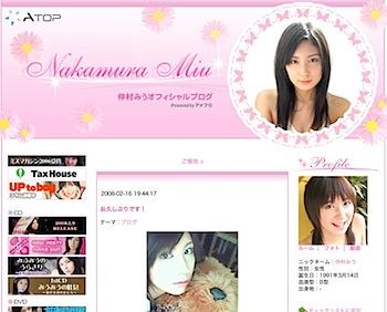 仲村みう、ブログで引退の噂を否定