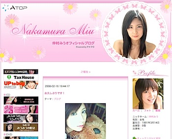 nakamura-miu_3kagetsu_217_1.jpg