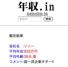 Nenshu 2