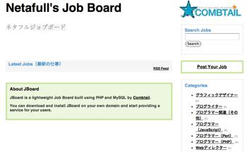 """「J-Board」で""""ネタフルジョブボード""""を設置してみた"""