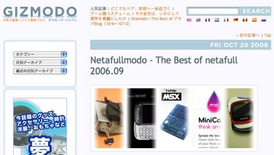 Netafull + Gizmodo = Netafullmodo