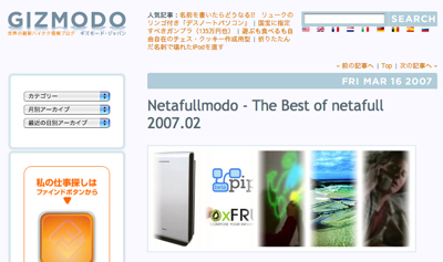 Netafullmodo - The Best of netafull 2007.2