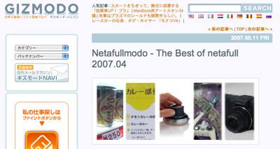 Netafullmodo - The Best of netafull 2007.4