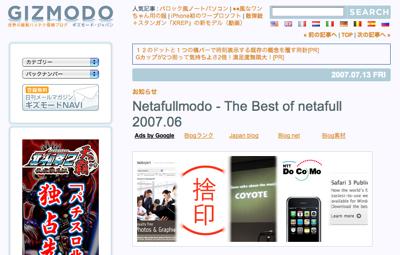 Netafullmodo - The Best of netafull 2007.6
