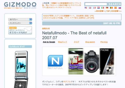 Netafullmodo - The Best of netafull 2007.7