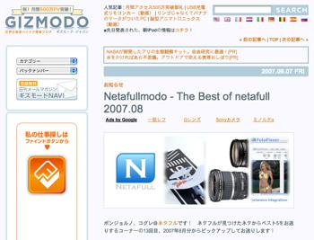 Netafullmodo - The Best of netafull 2007.8