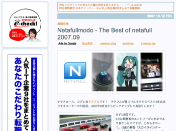 Netafullmodo - The Best of netafull 2007.9
