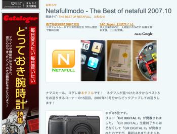 Netafullmodo - The Best of netafull 2007.10