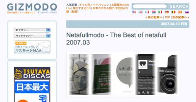 Netafullmodo - The Best of netafull 2007.3