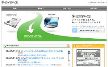 ネットから新聞広告を発注する「ニュースペース・コム」