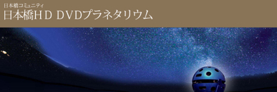 Nihonbashi Star1