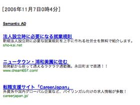 nikkansports.comの広告がAdSenseから変更に
