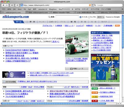nikkansports.comがリニューアル