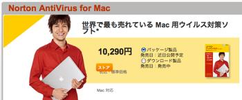 ノートン・アンチウイルス 11.0 for Mac