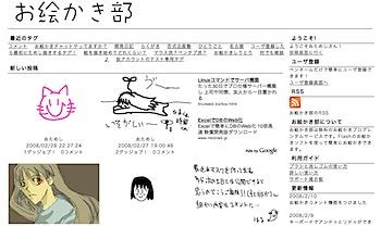 oekakibu_review_2008229_1.png
