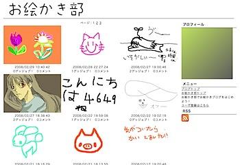 oekakibu_review_2008229_5.png