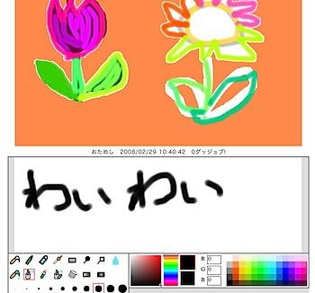 oekakibu_review_2008229_6.png