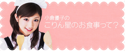 Oguyu Blog Start