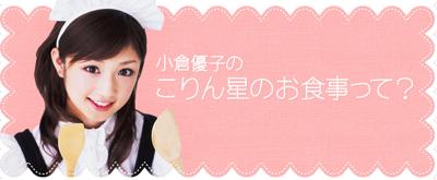 小倉優子、ブログ開始