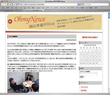 Ohmynews Blog