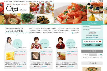 レシピブログポータル「Oixi(オイシィ)」