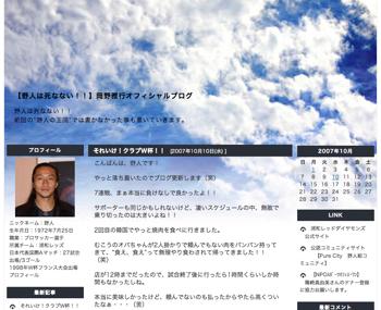 野人・岡野雅行のブログが面白い