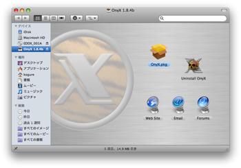 Macのメンテナンスソフト「OnyX」Leopard対応
