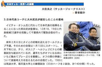 サッカー日本代表・ダブルタケシの挑戦