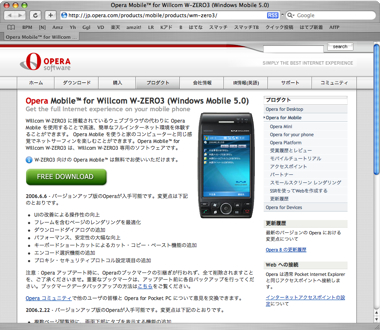 Opera Mobile 86