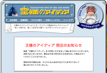 「王様のアイディア」2007年5月31日で閉店