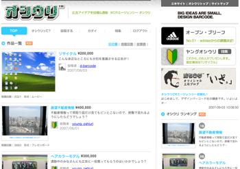 広告アイデアの通販・投稿サイト「オシウリ」