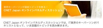 「CNET Japan オンラインパネルディスカッション」参加