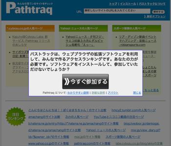 Pathtraq7