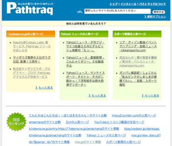 アクセス履歴を共有してみんなの見ているサイトが分かる「Pathtraq」
