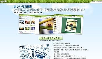 オンライン画像編集サイト「Picnik」日本語化