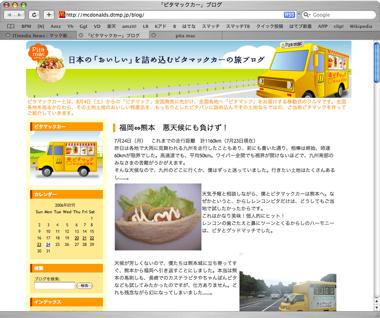 Pita Mac Blog