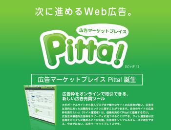 広告マーケットプレイス「Pitta!」