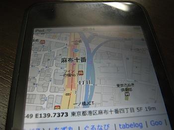 クウジットで「PlaceEngine x iPod touch」を見せてもらった!