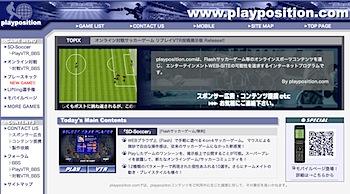 妙にハマるFlashサッカーゲーム「playposition.com」